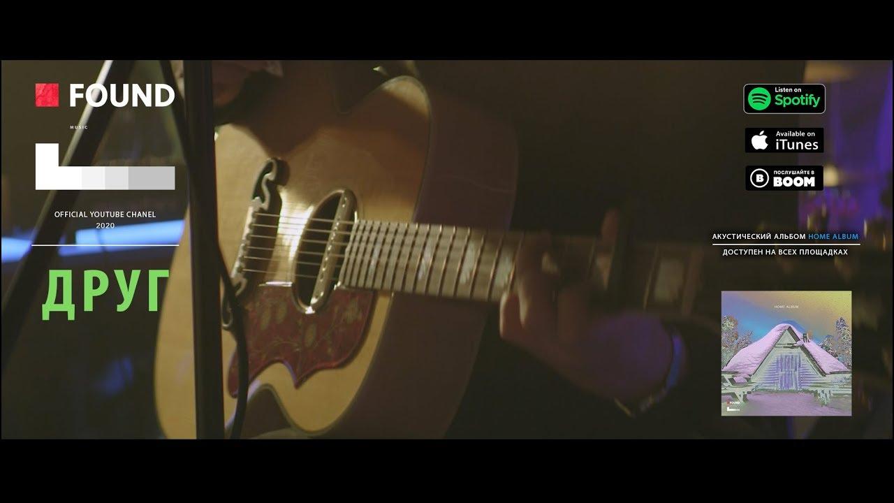 IFOUND//WORSHIP - Друг (acoustic version)