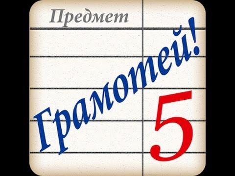 ПОЛУЧИЛ 2!!!!! ИГРАЕМ В ГРАМОТЕЙ FREE