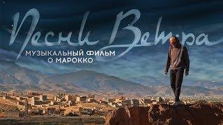 Фильм о Марокко - Песни Ветра (трейлер)