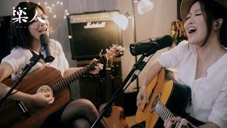 Robynn & Kendy - 思念是一種病 & Where Is The Love | 樂人 iCover