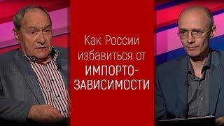 Как России избавиться от импортозависимости. Программа Роста