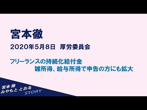 2020.05.08【宮本徹】フリーランスの持続化給付金を