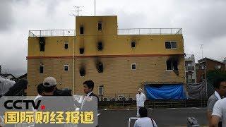 《国际财经报道》 20190719| CCTV财经