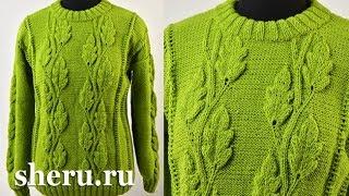 Стильный свитер спицами. Урок 191 часть 1 из 2.
