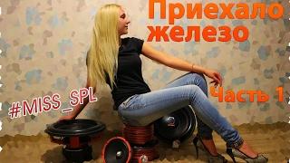 Железо от Ural Sound, часть 1. #miss_spl