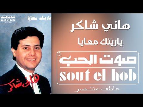 Ya Reitak Maaya (Concert) Hany Shaker Official