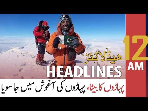 ARY NEWS HEADLINES | 12 AM | 19th FEBRUARY 2021