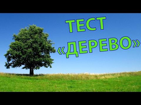 "ПСИХОЛОГИЧЕСКИЙ ТЕСТ ""ДЕРЕВО""!"