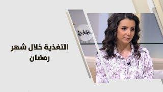 التغذية خلال شهر رمضان - د. ربى مشربش