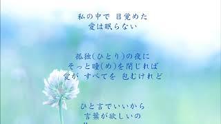椎名恵 - 愛は眠らない