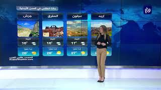 النشرة الجوية الأردنية من رؤيا 6-9-2019 | Jordan Weather