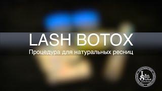 LASH BOTOX Процедура для натуральных ресниц