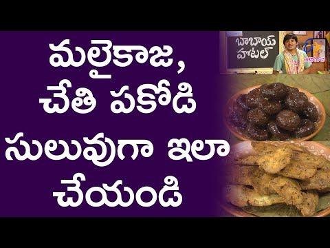Malai kaaja | Babai Hotel | 20th December 2017 | Full Episode | ETV Abhiruchi