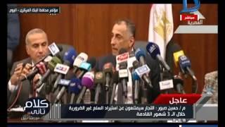 كلام تانى  الدكتور حسين صبور: يوضح نتائج قرار تحرير سعر الصرف