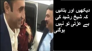 See and tell that Shaykh Rashid insulted by Bilawal bhatto