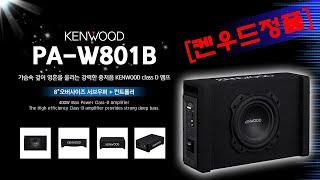 켄우드 KENWOOD PA-W801B 서브우퍼 설명영상