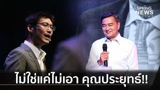 quot-ธนาธร-quot-ท้า-quot-อภิสิทธิ์-quot-ประกาศไม่เอา-พลังประชารัฐ-11-มี-ค-62-เจาะลึกทั่วไทย