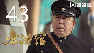 老酒馆 43丨The Legendary Tavern 43(主演: 陈宝国,秦海璐,冯雷,刘桦,程煜,冯恩鹤,王晓晨)