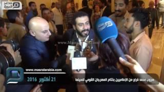 مصر العربية | هروب محمد فراج من الإعلاميين بختام المهرجان القومي للسينما