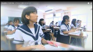 大阪成蹊女子高等学校 アサスマで紹介されました。