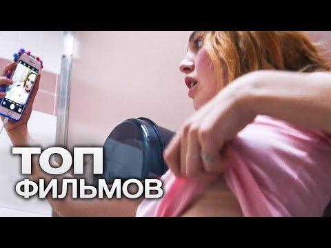 10 ЛУЧШИХ КОМЕДИЙ (2018) - Видео-поиск