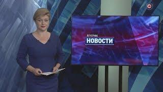 Вечерние новости. Выпуск от 2 сентября 2019 (21:00)