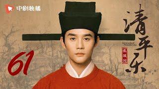 清平乐(孤城闭)61 | Serenade of Peaceful Joy 61【TV版】(王凯、江疏影、吴越 领衔主演)