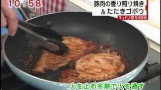 豚肉の香り照り焼き & たたきゴボウ