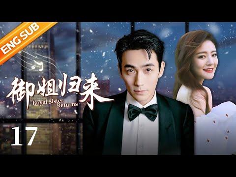 《御姐归来》 第17集   何开心强吻艾米尔 何氏备用金被转出  | CCTV电视剧