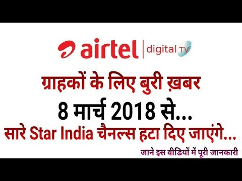 Breaking News: Airtel Digital TV Removing All Star India Channels w.e.f 8th March 2018 (Must Watch)