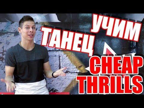 УЧИМ ТАНЕЦ CHEAP THRILLS - SEAN PAUL #ТАНЦЫ #ЗУМБА