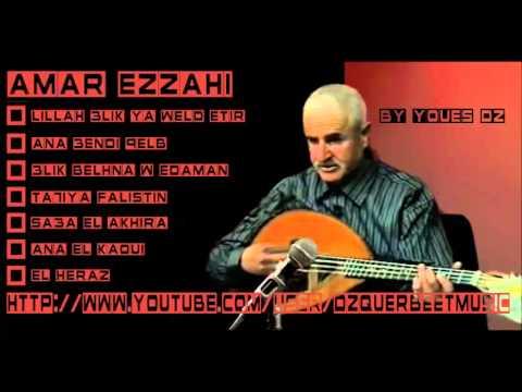 AMAR EZZAHI - Lillah 3lik ya weld etiir لله عليك يا ولد الطير