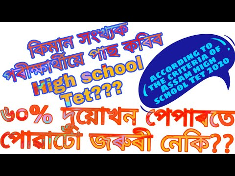 How many candidates will qualify Assam high school Tet 2020