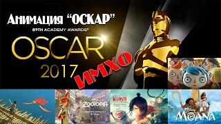 Анимация ОСКАР 2017 - ИМХО