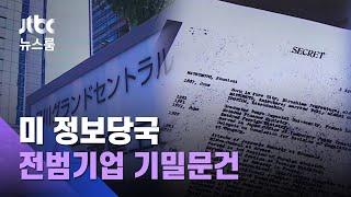 """[단독] CIA '전범기업 기밀문건'…""""미쓰비시, 직접 첩보활동"""" / JTBC 뉴스룸"""