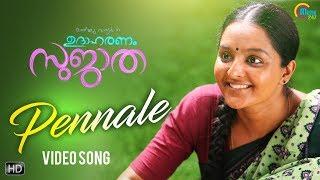 Udaharanam Sujatha | Pennale Song | Manju Warrier | Aristo Suresh, Gopi Sundar | Official