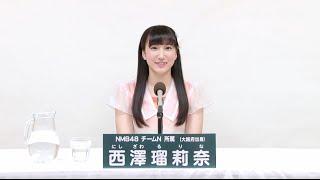 NMB48 チームN所属 西澤瑠莉奈 (Rurina Nishizawa)