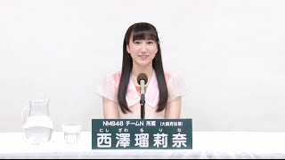 AKB48 45thシングル 選抜総選挙 アピールコメント NMB48 チームN所属 西澤瑠莉奈 (Rurina Nishizawa) 【特設サイト】 http://sousenkyo.akb48.co.jp/