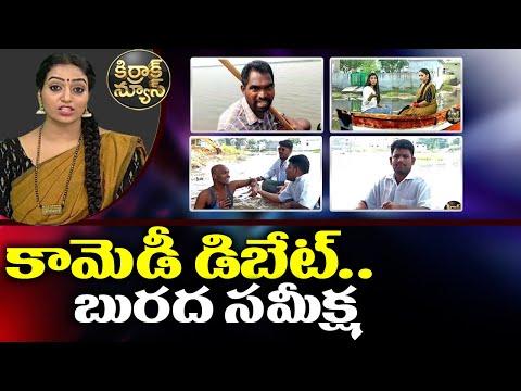 Kirrak News || Ramulamma Review on Hyderabad Floods || కామెడీ డిబేట్..బురద సమీక్ష || ABN Telugu teluguvoice