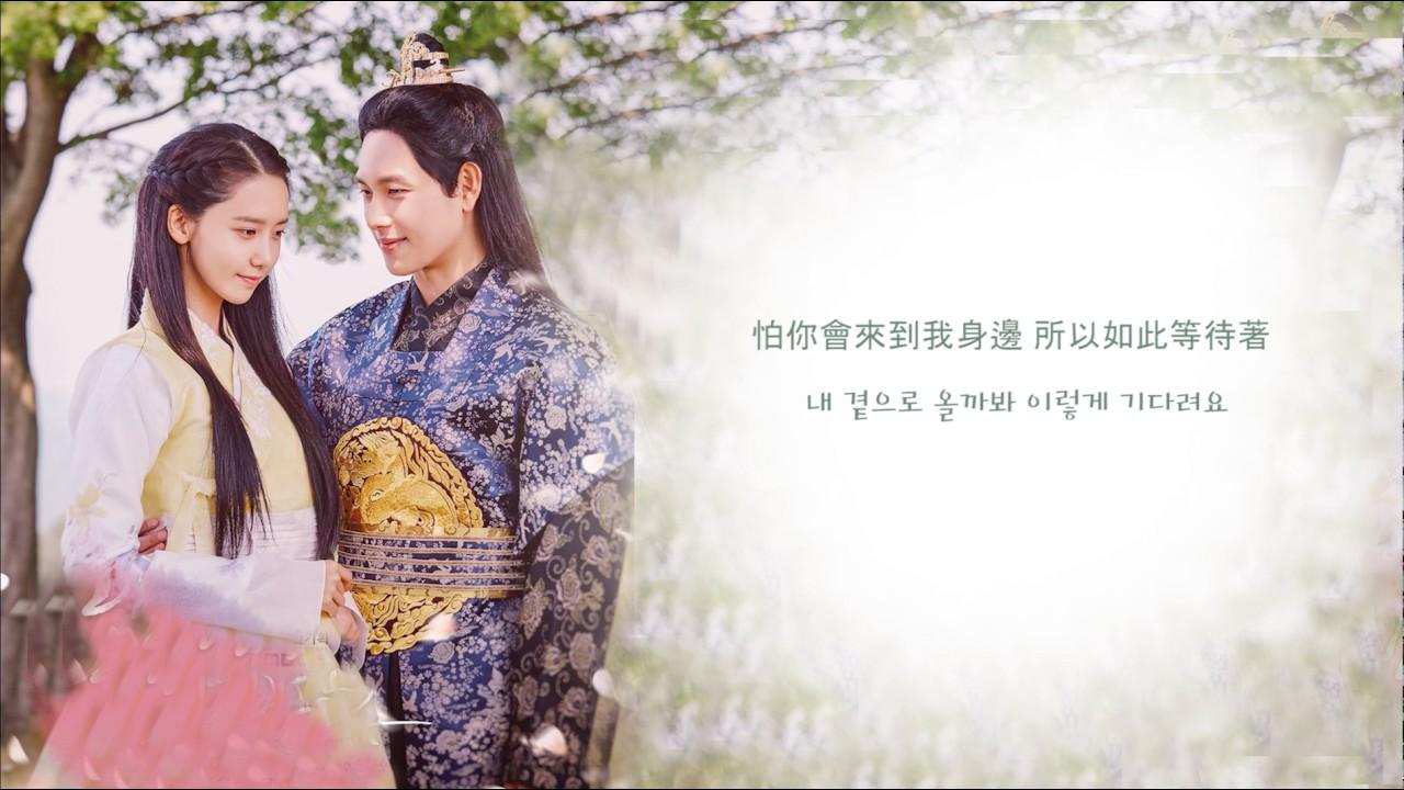 【中字】Kim Yeon Ji 金延智/김연지-你知道嗎/아시나요(王在相愛/왕은 사랑한다/The King in Love OST Part 3)