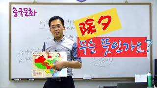 기초중국어회화 중국 문화 春节除夕正月腊月冬月에 대한 이…