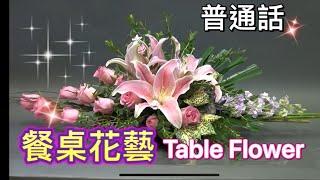 Taiwan Floral Designer Sharon Liu Flower Arrangeme