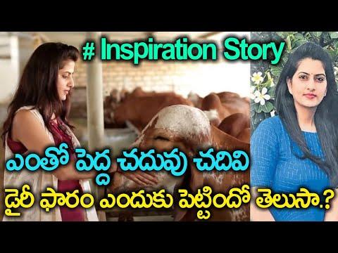 Divya Dairy Farm Success Story   Famous Woman Entrepreneur In Hyderabad   Popular Startup Companies