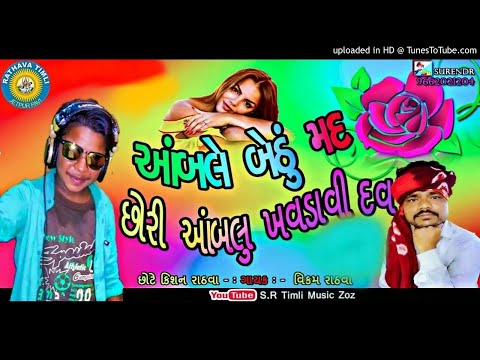Chote Kishan Rathva, Vikram Rathva   Nonstop Timli Ramzat 2018   Rathva Timli Music