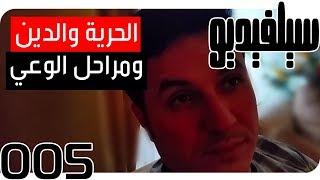 Repeat youtube video الحرية والدين ومراحل الوعي $ سيلفيديو0005 $ د.أحمد عمارة