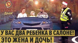 Штраф на Новый год 2020: муж, жена и ГАИшник на дороге – Дизель Шоу 2019 | ЮМОР ICTV