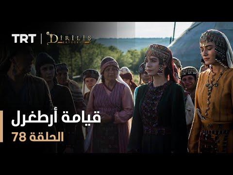 مسلسل قيامة أرطغرل الجزء الاول الحلقة 78 مدبلج