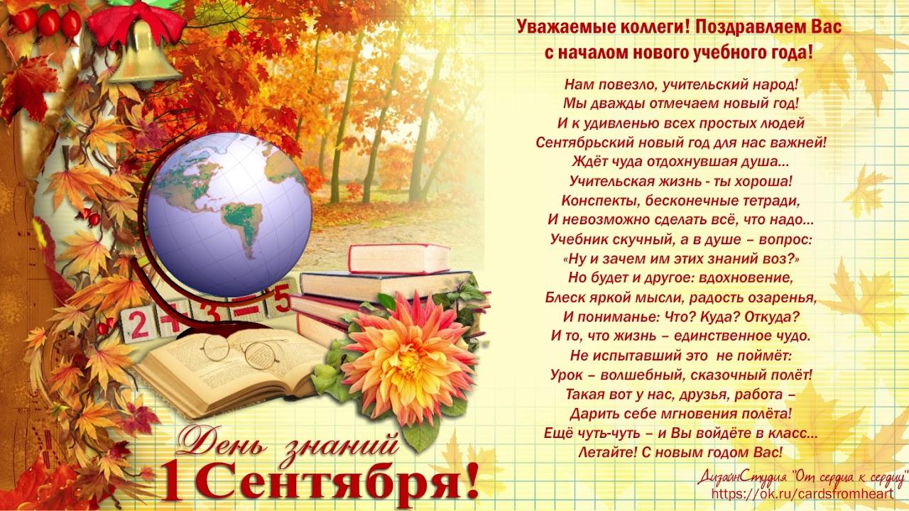 Поздравление педколлективу с 1 сентября