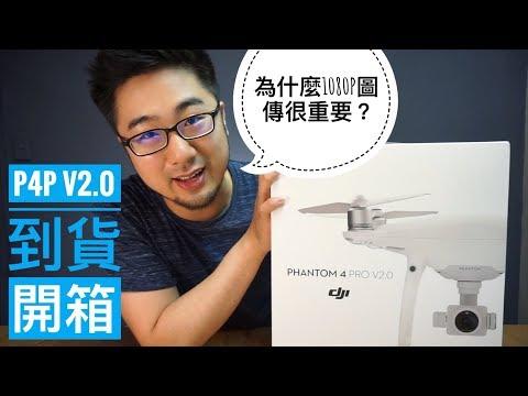 【懷爸愛開箱】台灣第一台? DJI Phantom 4 Pro V2.0 開箱實測噪音比較 ...