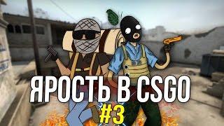 CS:GO - ЯРОСТЬ #3
